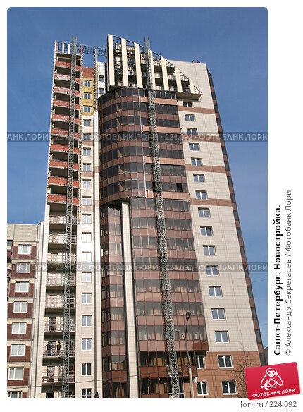 Санкт-Петербург. Новостройка., фото № 224092, снято 10 марта 2008 г. (c) Александр Секретарев / Фотобанк Лори