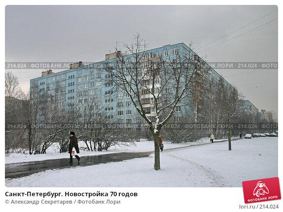 Купить «Санкт-Петербург. Новостройка 70 годов», фото № 214024, снято 4 марта 2008 г. (c) Александр Секретарев / Фотобанк Лори