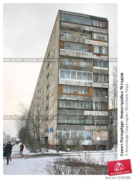 Купить «Санкт-Петербург. Новостройка 70 годов», фото № 214040, снято 4 марта 2008 г. (c) Александр Секретарев / Фотобанк Лори