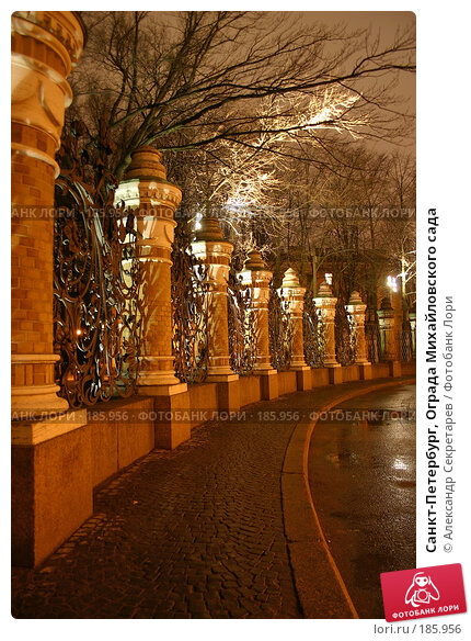 Санкт-Петербург, Ограда Михайловского сада, фото № 185956, снято 16 января 2008 г. (c) Александр Секретарев / Фотобанк Лори