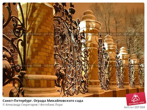 Санкт-Петербург. Ограда Михайловского сада, фото № 207924, снято 17 декабря 2005 г. (c) Александр Секретарев / Фотобанк Лори