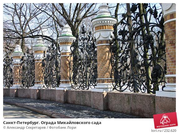 Санкт-Петербург. Ограда Михайловского сада, фото № 232620, снято 2 апреля 2005 г. (c) Александр Секретарев / Фотобанк Лори