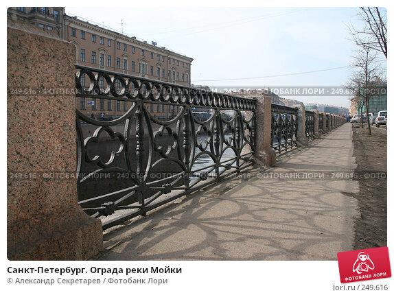 Санкт-Петербург. Ограда реки Мойки, фото № 249616, снято 5 апреля 2008 г. (c) Александр Секретарев / Фотобанк Лори