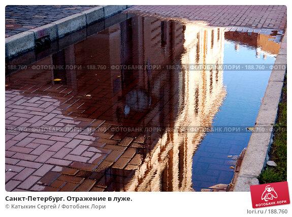 Санкт-Петербург. Отражение в луже., фото № 188760, снято 1 сентября 2007 г. (c) Катыкин Сергей / Фотобанк Лори