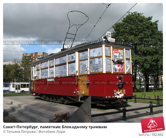 Санкт-Петербург, памятник Блокадному трамваю, фото № 192852, снято 9 сентября 2007 г. (c) Татьяна Петрова / Фотобанк Лори