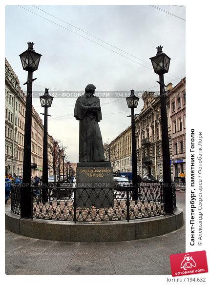 Санкт-Петербург, памятник Гоголю, фото № 194632, снято 31 января 2008 г. (c) Александр Секретарев / Фотобанк Лори