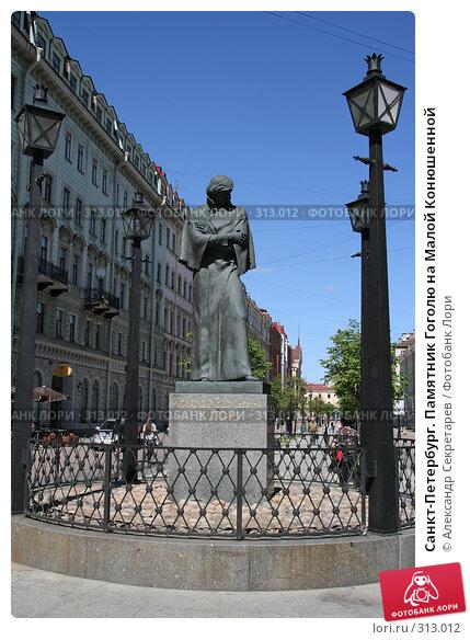 Санкт-Петербург. Памятник Гоголю на малой Конюшенной, фото № 313012, снято 4 июня 2008 г. (c) Александр Секретарев / Фотобанк Лори