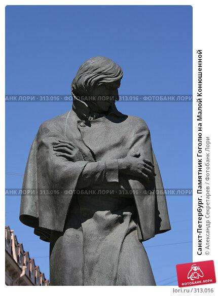 Санкт-Петербург. Памятник Гоголю на малой Конюшенной, фото № 313016, снято 4 июня 2008 г. (c) Александр Секретарев / Фотобанк Лори
