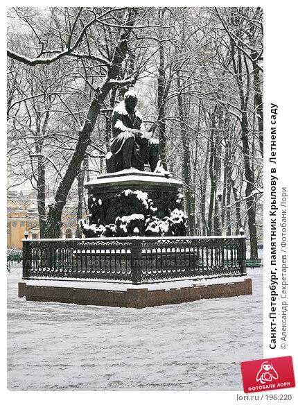 Купить «Санкт-Петербург, памятник Крылову в  Летнем саду», фото № 196220, снято 4 февраля 2008 г. (c) Александр Секретарев / Фотобанк Лори