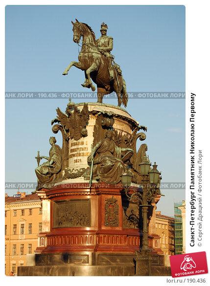 Санкт-Петербург Памятник Николаю Первому, фото № 190436, снято 3 июля 2007 г. (c) Сергей Драцкий / Фотобанк Лори
