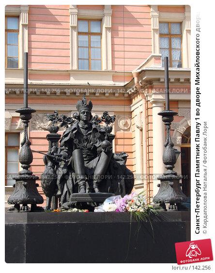 Санкт-Петербург Памятник Павлу 1 во дворе Михайловского дворца, фото № 142256, снято 28 мая 2007 г. (c) Кардаполова Наталья / Фотобанк Лори