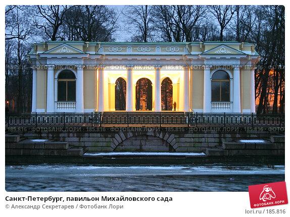 Санкт-Петербург, павильон Михайловского сада, фото № 185816, снято 16 января 2008 г. (c) Александр Секретарев / Фотобанк Лори