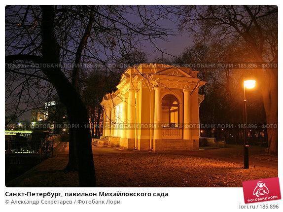 Санкт-Петербург, павильон Михайловского сада, фото № 185896, снято 16 января 2008 г. (c) Александр Секретарев / Фотобанк Лори