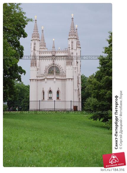 Санкт-Петербург Петергоф, фото № 184316, снято 7 июля 2007 г. (c) Сергей Драцкий / Фотобанк Лори