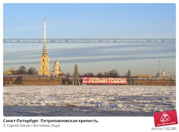 Санкт-Петербург. Петропавловская крепость., фото № 132360, снято 30 декабря 2006 г. (c) Сергей Лисов / Фотобанк Лори