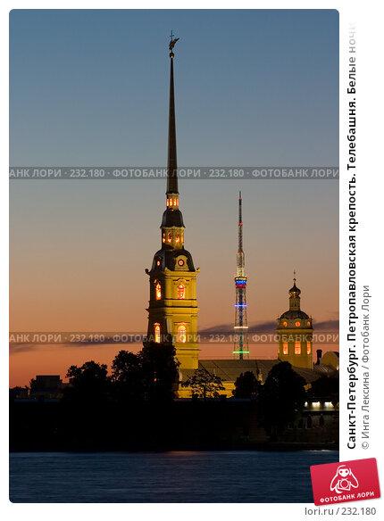 Купить «Санкт-Петербург. Петропавловская крепость. Телебашня. Белые ночи», фото № 232180, снято 17 июля 2007 г. (c) Инга Лексина / Фотобанк Лори