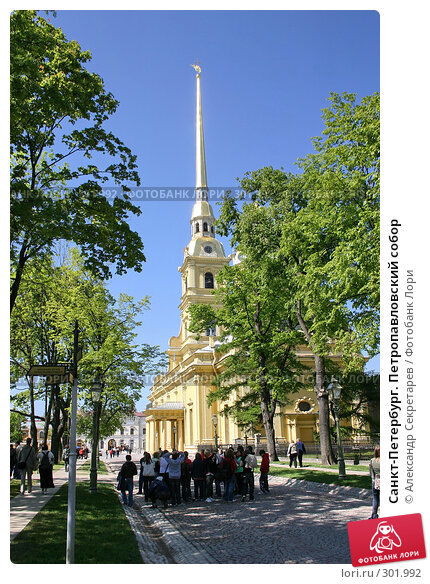 Купить «Санкт-Петербург. Петропавловский собор», фото № 301992, снято 28 мая 2008 г. (c) Александр Секретарев / Фотобанк Лори