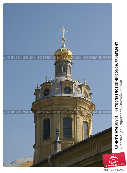 Санкт-Петербург.  Петропавловский собор. Фрагмент, фото № 251264, снято 5 апреля 2008 г. (c) Александр Секретарев / Фотобанк Лори