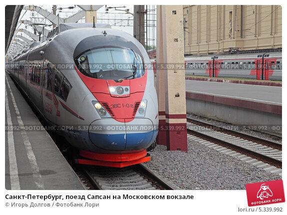 Московский вокзал  СанктПетербург расписание