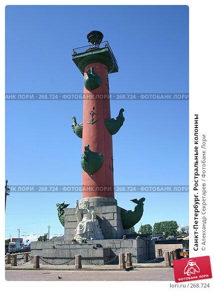 Санкт-Петербург. Ростральные колонны, фото № 268724, снято 28 июня 2005 г. (c) Александр Секретарев / Фотобанк Лори