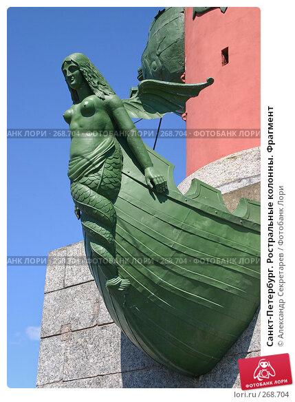Санкт-Петербург. Ростральные колонны. Фрагмент, фото № 268704, снято 28 июня 2005 г. (c) Александр Секретарев / Фотобанк Лори