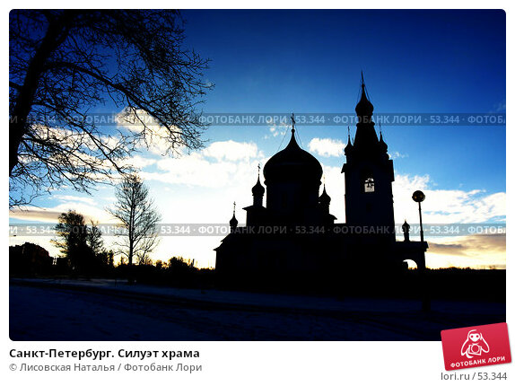 Санкт-Петербург. Силуэт храма, фото № 53344, снято 3 января 2005 г. (c) Лисовская Наталья / Фотобанк Лори