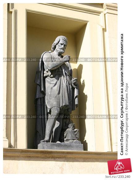 Санкт-Петербург. Скульптура на здании Нового эрмитажа, фото № 233240, снято 2 апреля 2005 г. (c) Александр Секретарев / Фотобанк Лори
