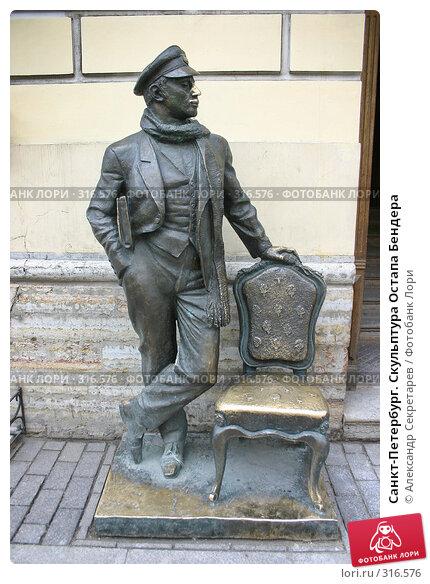 Санкт-Петербург. Скульптура Остапа Бендера, фото № 316576, снято 9 июня 2008 г. (c) Александр Секретарев / Фотобанк Лори