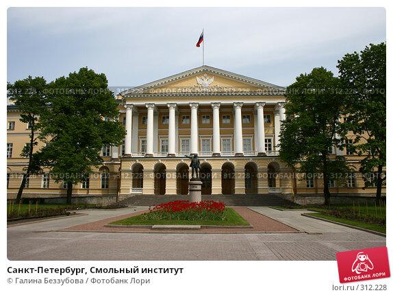 Санкт-Петербург, Смольный институт, фото № 312228, снято 1 июня 2008 г. (c) Галина Беззубова / Фотобанк Лори
