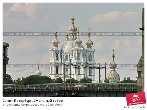 Санкт-Петербург. Смольный собор, фото № 319456, снято 6 августа 2005 г. (c) Александр Секретарев / Фотобанк Лори