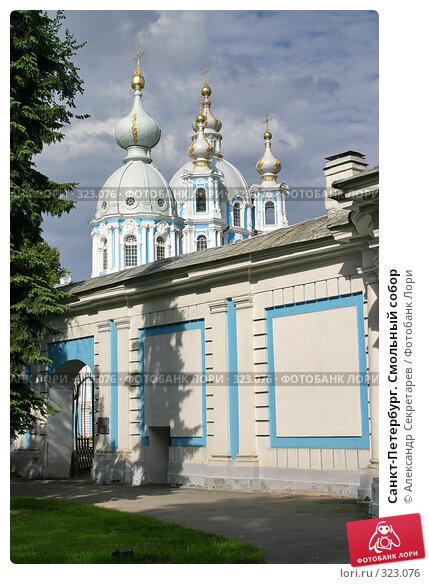 Санкт-Петербург. Смольный собор, фото № 323076, снято 6 августа 2005 г. (c) Александр Секретарев / Фотобанк Лори