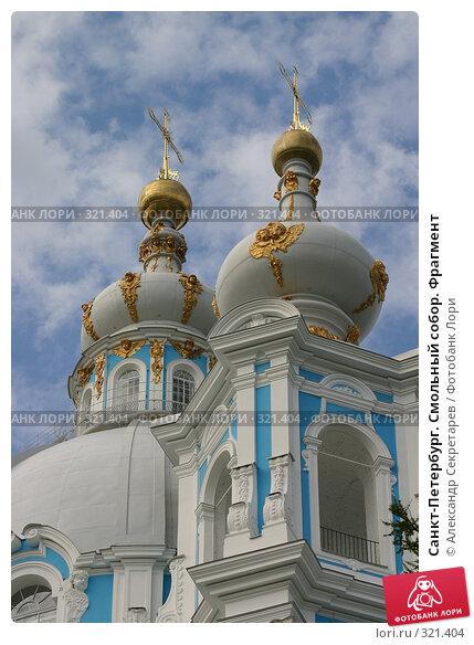 Санкт-Петербург. Смольный собор. Фрагмент, фото № 321404, снято 6 августа 2005 г. (c) Александр Секретарев / Фотобанк Лори