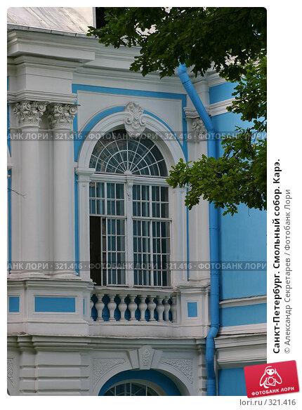 Санкт-Петербург. Смольный собор. Карэ., фото № 321416, снято 6 августа 2005 г. (c) Александр Секретарев / Фотобанк Лори