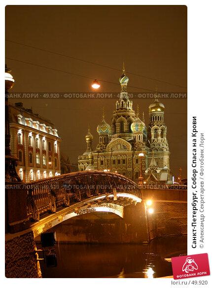 Санкт-Петербург, Собор Спаса на Крови, фото № 49920, снято 17 декабря 2005 г. (c) Александр Секретарев / Фотобанк Лори