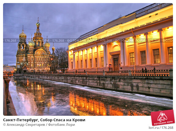 Санкт-Петербург, Собор Спаса на Крови, фото № 176268, снято 14 января 2008 г. (c) Александр Секретарев / Фотобанк Лори