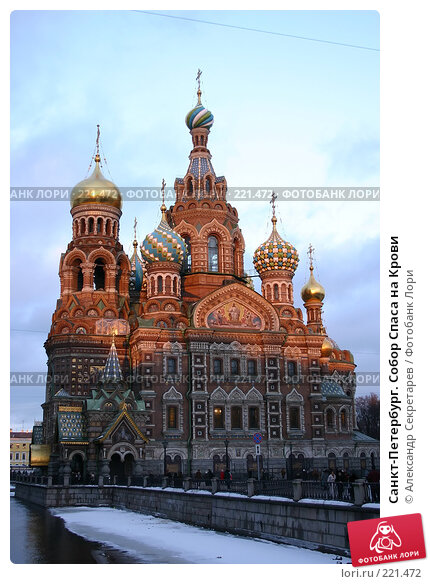 Санкт-Петербург. Собор Спаса на Крови, фото № 221472, снято 3 января 2005 г. (c) Александр Секретарев / Фотобанк Лори