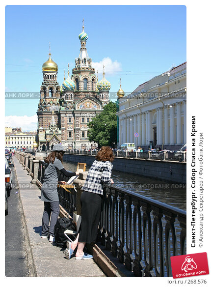 Санкт-Петербург. Собор Спаса на Крови, фото № 268576, снято 28 июня 2005 г. (c) Александр Секретарев / Фотобанк Лори