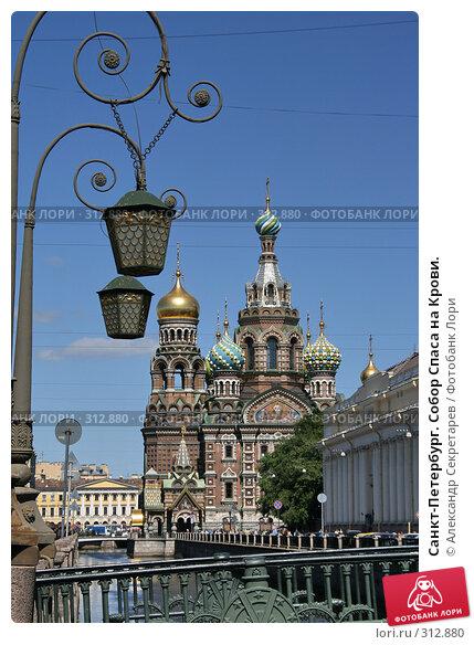 Санкт-Петербург. Собор Спаса на Крови., фото № 312880, снято 4 июня 2008 г. (c) Александр Секретарев / Фотобанк Лори
