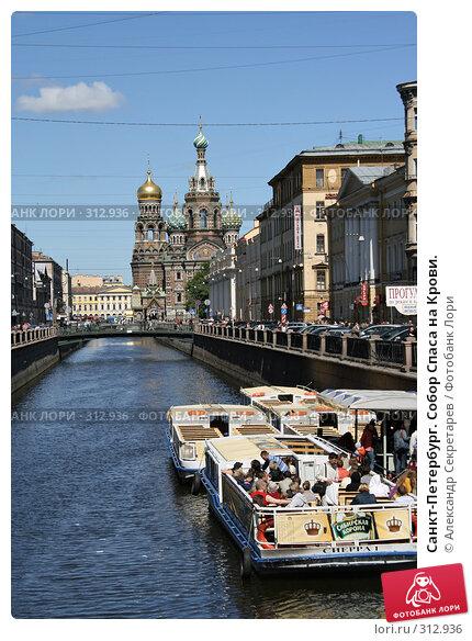 Санкт-Петербург. Собор Спаса на Крови., фото № 312936, снято 4 июня 2008 г. (c) Александр Секретарев / Фотобанк Лори