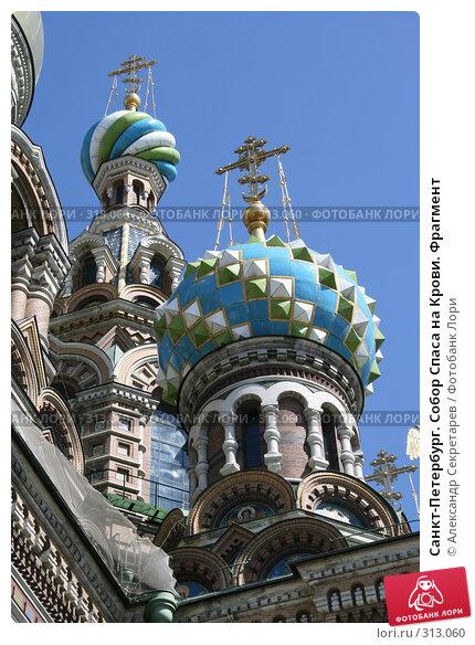 Санкт-Петербург. Собор Спаса на Крови. Фрагмент, фото № 313060, снято 4 июня 2008 г. (c) Александр Секретарев / Фотобанк Лори