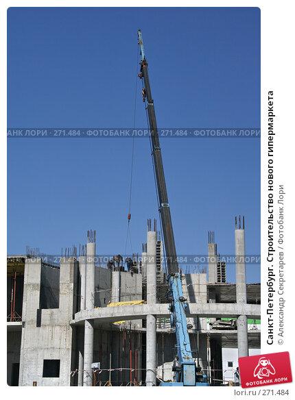 Санкт-Петербург. Строительство нового гипермаркета, фото № 271484, снято 3 мая 2008 г. (c) Александр Секретарев / Фотобанк Лори