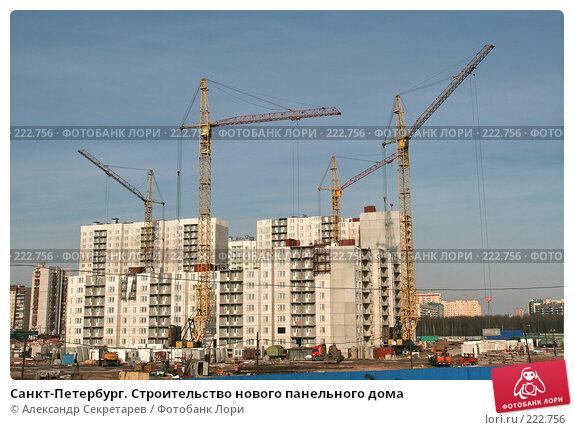 Санкт-Петербург. Строительство нового панельного дома, фото № 222756, снято 10 марта 2008 г. (c) Александр Секретарев / Фотобанк Лори