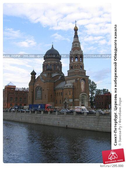 Санкт-Петербург. Церковь на набережной Обводного канала, фото № 295000, снято 30 июня 2006 г. (c) Заноза-Ру / Фотобанк Лори
