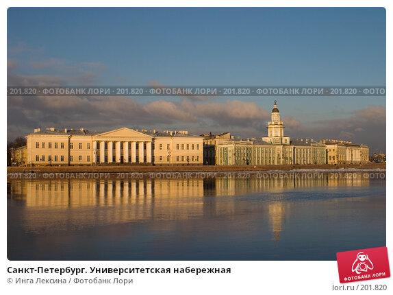 Купить «Санкт-Петербург. Университетская набережная», фото № 201820, снято 25 ноября 2017 г. (c) Инга Лексина / Фотобанк Лори