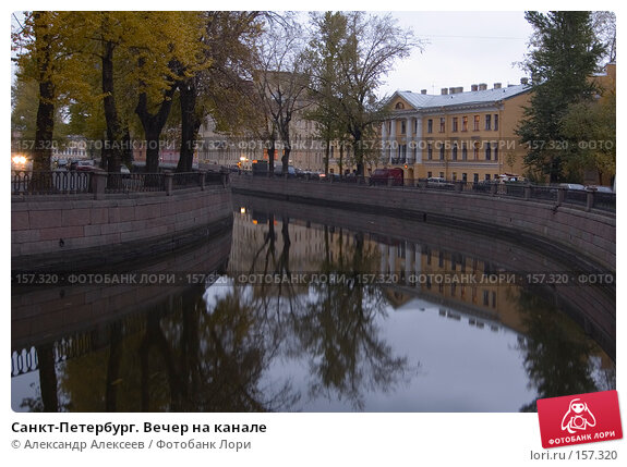 Санкт-Петербург. Вечер на канале, эксклюзивное фото № 157320, снято 22 октября 2007 г. (c) Александр Алексеев / Фотобанк Лори