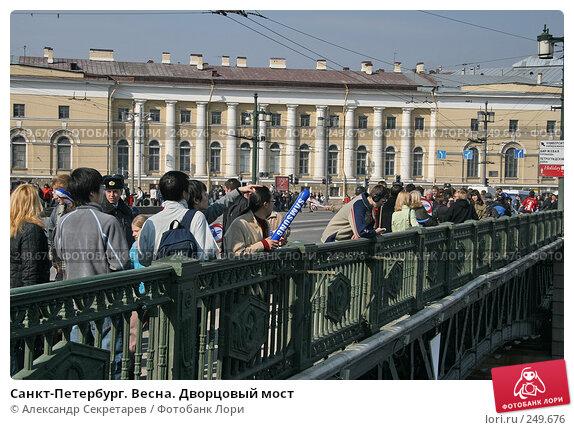 Санкт-Петербург. Весна. Дворцовый мост, фото № 249676, снято 5 апреля 2008 г. (c) Александр Секретарев / Фотобанк Лори