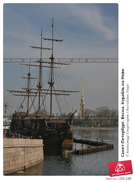 Санкт-Петербург. Весна. Корабль на Неве., фото № 250248, снято 5 апреля 2008 г. (c) Александр Секретарев / Фотобанк Лори