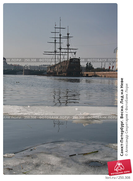 Купить «Санкт-Петербург. Весна. Лед на Неве», фото № 250308, снято 5 апреля 2008 г. (c) Александр Секретарев / Фотобанк Лори
