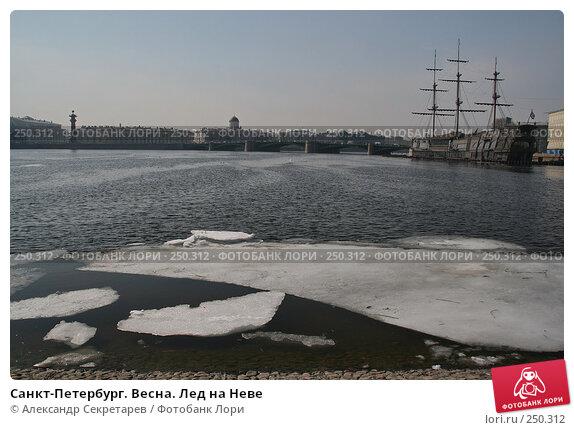 Санкт-Петербург. Весна. Лед на Неве, фото № 250312, снято 5 апреля 2008 г. (c) Александр Секретарев / Фотобанк Лори