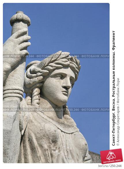 Санкт-Петербург. Весна. Ростральные колонны. Фрагмент, фото № 250244, снято 5 апреля 2008 г. (c) Александр Секретарев / Фотобанк Лори